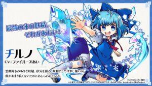 【ダンカグ】キャラクター紹介 氷の要請チルノちゃん!