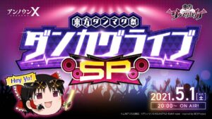 【ダンカグ】5/1(土)生放送の配信が決定! ついにリリース日発表くるか!?!?