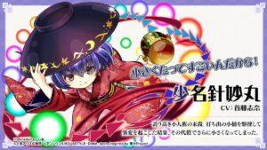 【ダンカグ】少名 針妙丸さんのキャラクター紹介が公開されたぞ!