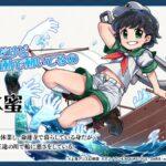 【ダンカグ】村紗 水蜜さんのキャラクター紹介がツイッターで公開されたぞ!