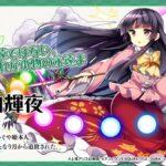 【ダンカグ】蓬莱山 輝夜さんのキャラクター紹介が公開されたぞ!