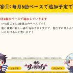 【ダンカグ】楽曲追加ペース・イベントパターン・対戦有無など情報が公開されたぞ!