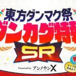 【ダンカグ】ついにリリース日発表か!? 7月16日(金) 20:00~生放送が決定したぞ!
