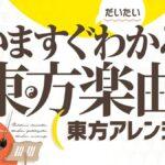 【ダンカグ】8月3日(火) 20時~ リリース前夜祭決定!
