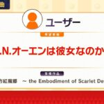 【ダンカグ】後日実装される東方原曲の3曲が決定したぞ! ← 名曲「U.N.オーエン」も実装!?