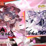 【ダンカグ】チャレンジカグライベント「風雲!紅魔城~Night of Knights」が開催されたぞ!
