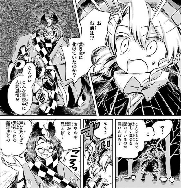 【ダンカグ】マミゾウさんが友好度極高・危険度高なのは何でだろう?
