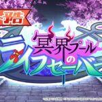 【ダンカグ】イベント「冥界プールのライフセーバー」開催予告キタ━━(゚∀゚)━━!!
