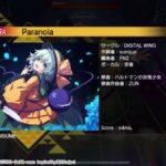 【ダンカグ】新規追加楽曲が公開!「Paranoia」  みんなの反応!